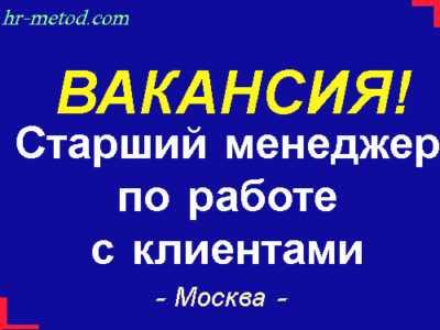 Вакансия - Старший менеджер по работе с клиентами - Москва